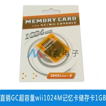 Direct GC super capacity wii1024M memory card FORMemoryCard memory card 1GB memory stick memory card.