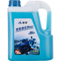 Race leader 1.8L 2L large bottle barrel cleaner bicycle mountain bike road car chain cleaning and maintenance