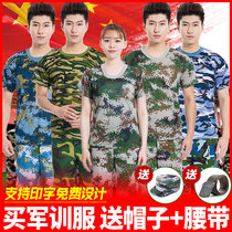Military training short-sleeved camouflage suit suit mens military t-shirt female summer thin section of college students authentic jungle training suit