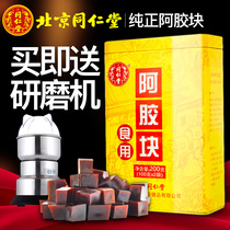 Beijing tongrentang a plastic original genuine counter 200g donkey-hide film for solid yuan cream solid yuan cake a jiaoding