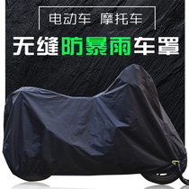 Electric motorcycle rain cover scooter cover waterproof sunscreen dustproof sunshade battery coat oxford cloth thick
