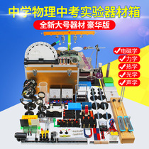 Secondary School High School second third grade ninth grade third grade Junior high school physical electrical circuit of the experimental equipment a full set of Junior experimental box the student with the electromagnetics of optical and mechanical AIDS test experiment box
