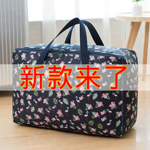 Quilt storage bag finishing bag clothes packing bag Moving Storage artifact quilt storage bag kindergarten luggage bag