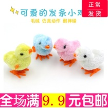 Childrens creative hair-striped stuffed chick toys chain baby puzzle will run 6-12 pts.