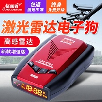 Conqueror car electronic dog fixed mobile speed cloud radar Security early warning instrument laser radar new tail