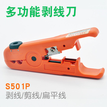 SHIPUCO S501P adjustable stripping knife crimping tool auxiliary tool Telephone Line network cable stripping pliers
