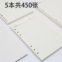 Loose-leaf notebook for core loose-leaf core paper replacement core a5b5 beige eye 6 holes 9 holes 20 holes 26 spiral coil diary notepad sub-meeting Office students horizontal line grid blank