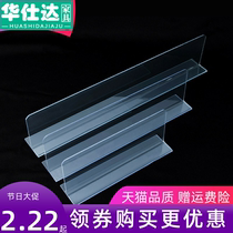 T-type shelf gear tile PVC partition supermarket warehouse commodity partition shelf acrylic acrylic L-type gear plate