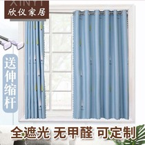 Simple small bay window curtain finished full blackout free punch rental room bedroom Nordic simple curtain cloth to send the rod