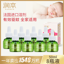 Run the baby child mosquito liquid pregnant women Baby Special household mosquito water tasteless plug mosquito supplement