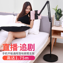 Floor mobile phone frame multi-function lazy support bed ten thousand universal female tablet computer ipad watch TV live artifact bedside desktop fast hand shooting camera anchor support support frame