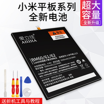 Millet tablet 2 battery genuine millet tablet 1 battery bm60 new 2015716 bm61 millet tablet 3 4Plus bm62pad computer