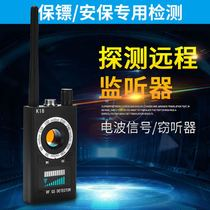 Anti-candid anti-eavesdropping anti-camera gps positioning signal infrared detector detector Huazhu procurement K18