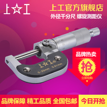 Working od micrometer 0-25-50-75-100mm Central card high-precision caliper screw micrometer card