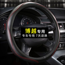 Geely car Bo Yue steering wheel cover leather car Special Modification free hand sewing 2018 2016 paragraph four