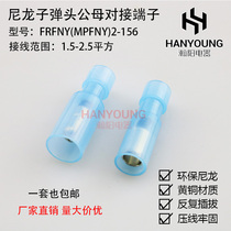 Nylon bullet male and female wire butt full insulation pair plug quick terminal block 2-156 blue transparent