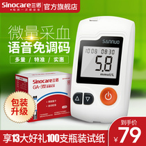 Three Connaught blood glucose meter household blood glucose measurement instrument GA-3 blood glucose test strip automatic detection of 100 pieces