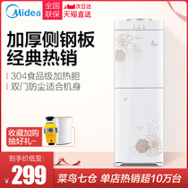 Midea water dispenser vertical hot and cold household double door automatic mini mini heater M1226