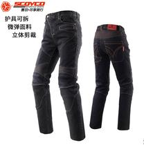 Race feather motorcycle riding jeans anti-drop windproof male elastic Knight self-cultivation racing pants protective gear spring and summer