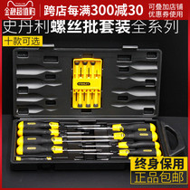 Stanley tool screwdriver Phillips combination rubber handle Torx screwdriver set super-hard industrial grade