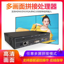 1 into 4 LCD TV splicing box screen HD video image control multi-screen splicing display processor