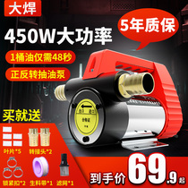 Electric pumping pump diesel positive and reverse pumping unit 12v220 Suction pump 24 electric oil pump Small