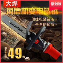 Angle grinder grinder modified electric chain saw bracket multi-function small change turn chainsaw home Universal logging saw