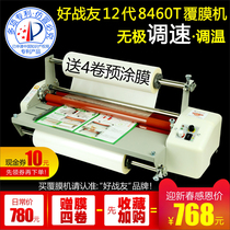 12th generation of good friends 8460T laminating machine large A2 over the plastic machine cold laminating machine hot laminating machine four rubber roller