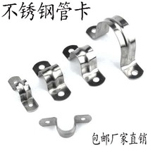 Stainless steel saddle card thick saddle card Ohm card fixed buckle stainless steel pipe line pipe pipe clamp