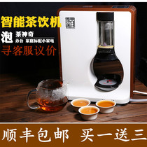 Black tea brewing device baishaxi pen rhyme tea tea tea machine five generation upgrade version of the whole intelligent water automatic tea machine