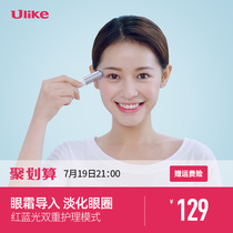 Ulike Eye Massager Eye De-eye bag artifact Beauty Eye Stick black eye eye cream Wrinkle beauty instrument