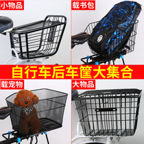 Bicycle rear basket folding car student bag bike basket mountain bike basket pet basket food basket rear shelf CAR frame
