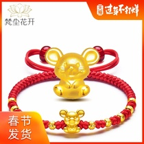 Small gold rat gold bracelet transfer beads hard gold beads braided red rope Princess year of the rat jewelry zodiac rat