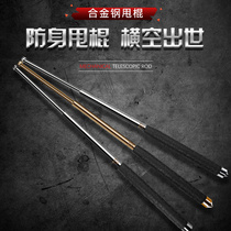 Marina transit self-defense weapon supplies roll roll roll whip whip car self-defense Stick Fight wrestling stick three sections telescopic stick