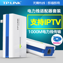 TP-LINK gigabit wired power cat pair suit power line adapter IPTV power card PA1000