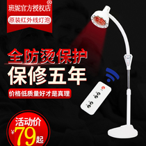 Same day delivery Beni infrared therapy lamp baking electric therapy home instrument magic lamp baking lamp far infrared light bulb