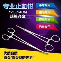 Household stainless steel hemostatic clamp needle holder large trumpet elbow refers to blood clamp