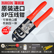 Robin Hood (RUBICON) RKY-368-8 Importé Net Wire Pliers 8P Network Crimine Pliers Net Wire Press Pliers