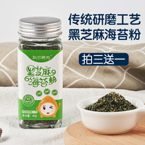 Seaweed powder baby black sesame powder baby food without adding rice dressing seasoning salt soy sauce infant children