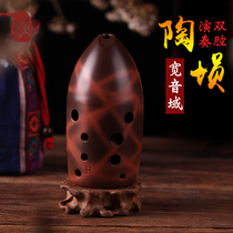 YongTian seven star Hong ten hole pottery Hongtian 10 hole beginner double cavity smoked burning play փ wide range of Bass 5 ~ treble 3