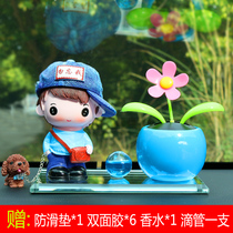 Car ornaments interior supplies car sun flower shaking his head cute personality creative car accessories perfume car accessories