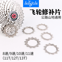 lebycle mountain road bike flywheel patch gear patch universal Shimano SRAM