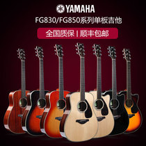 Authentic YAMAHA Yamaha guitar FG830 electric box single board folk guitar beginner learn boys and girls 41 inch