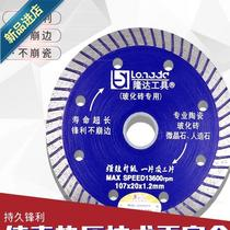 Tile saw blade open slit wall groove flower pot saw blade 7 does not collapse edge glass floor tile cutting marble stone.