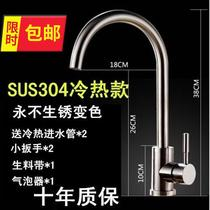 Kitchen faucet hot and cold thickened all copper switch under the mixed water valve clear-fitted v bathroom cabinet sink side stainless steel guard