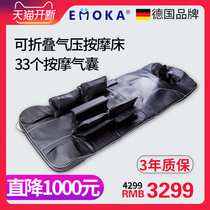 Emoka German electric kneading massage mattress foldable full-body multifunctional household pneumatic SAC massager instrument