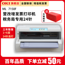 OKI 7150F VAT VAT invoice tax special machine to pass the bill flat push-pin printer