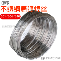 Stainless steel tantalum arc welding wire 304 stainless steel wire household 0.8 1.0 1.2 1.5 2.0 welding strip