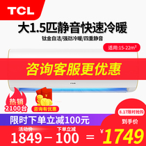 TCL large 1 5p horse air conditioning hook cold and warm home wall-mounted TCL KFRd-35GW XQ11(3)