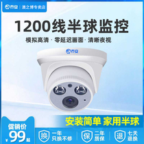 Joan Surveillance Camera Simulation HD Night Vision Probe 1200 Line Home Array Monitoring Hemisphere